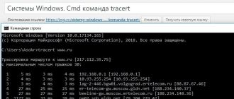 Системы Windows. Cmd команда tracert