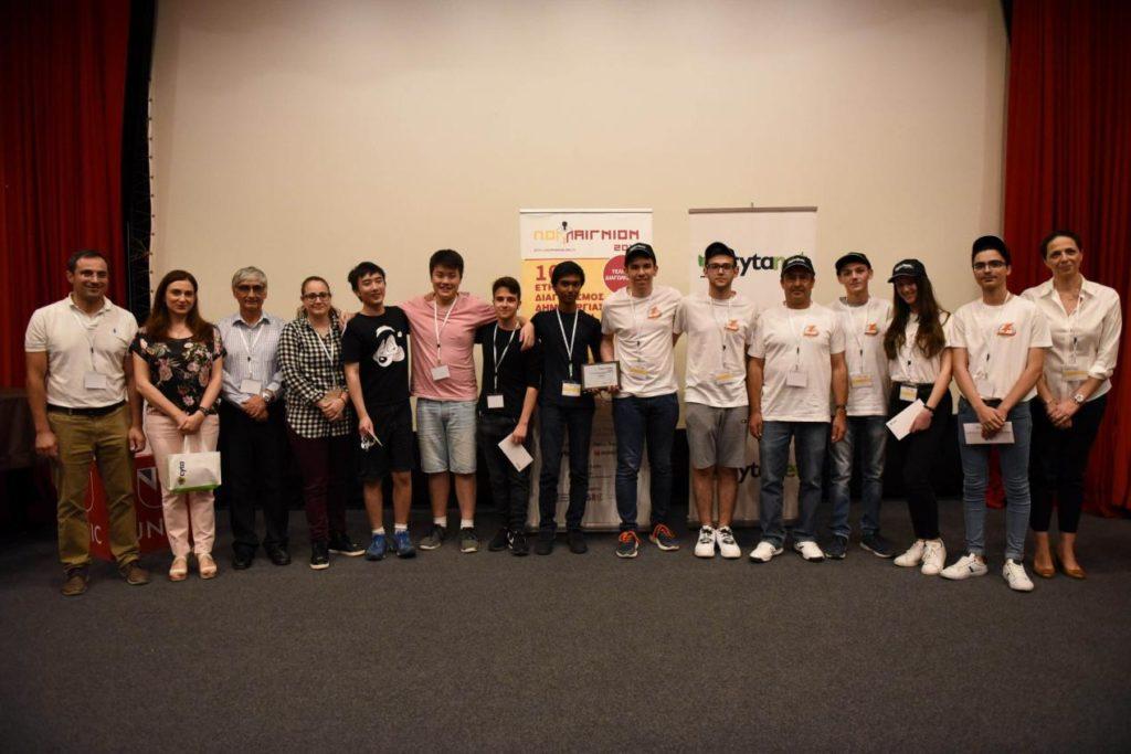 3rd Award-Λύκεια