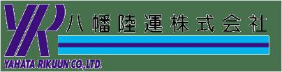 八幡陸運株式会社