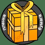 Логос СПб упаковочная оберточная подарочная бумага и пленка