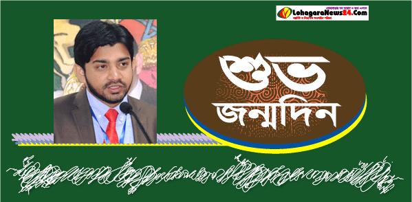 আজ লোহাগাড়ার কৃতিসন্তান মহিউদ্দিন মাহি'র শুভ জন্মদিন