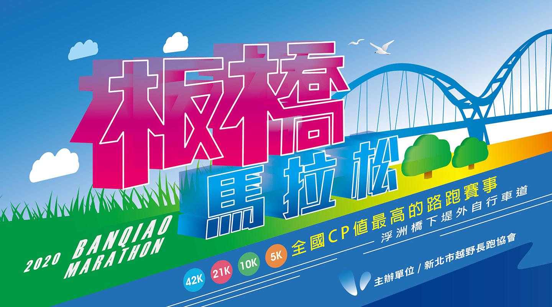 樂活報名網 - 2020板橋馬拉松路跑賽