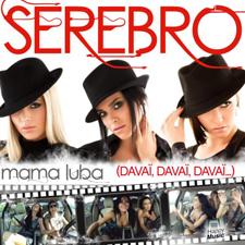 Serebro - Mama Luba