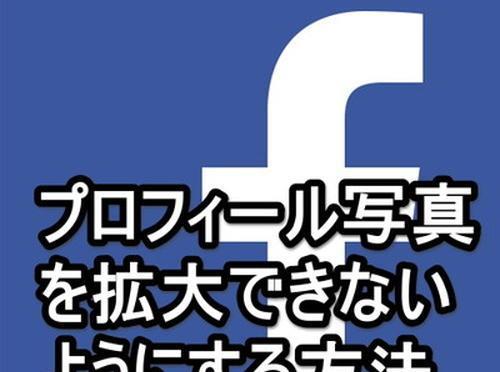 【図解】Facebookでプロフィール写真を拡大できないようにする方法!