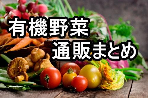 【宅配】オーガニック・有機野菜の通販サイトまとめ