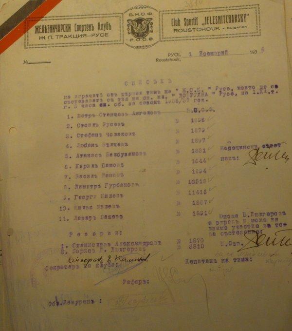 ЖСК 1936