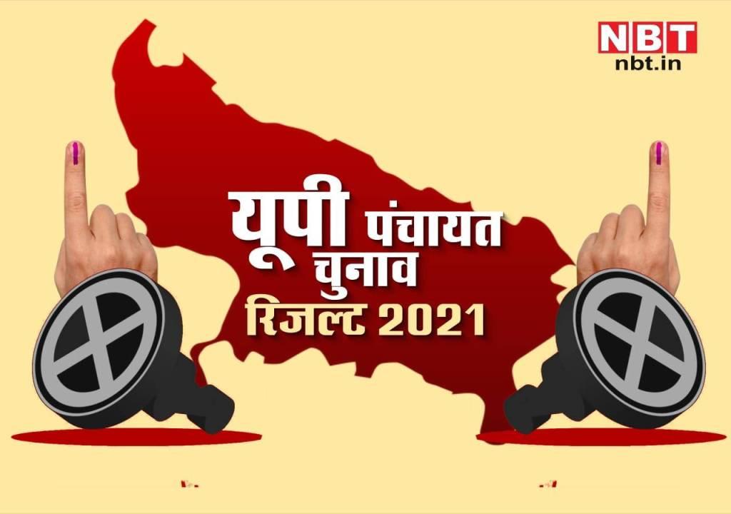 Mirzapur Panchayat Election Result: मिर्जापुर में लगभग आ चुके हैं परिणाम, देखें कहां से कौन जीता