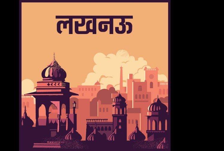 Lucknow News Today 11th June: लखनऊ समाचार   शहर की ताजातरीन खबरें