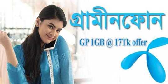 gp new sim offer 2019