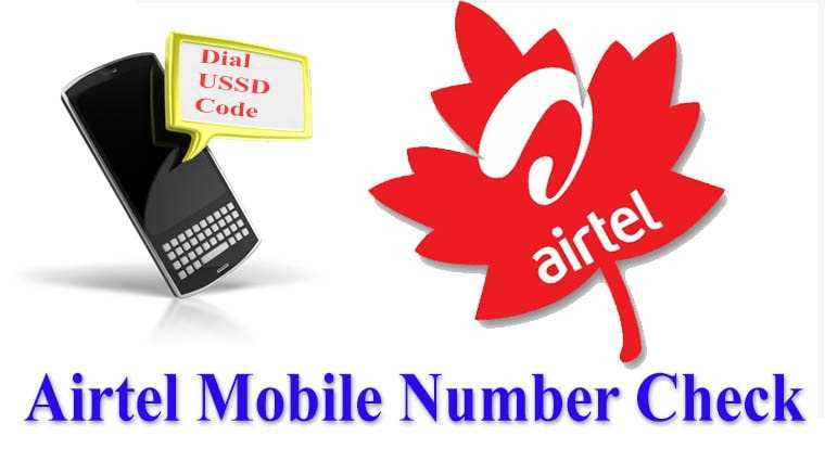 airtel number check code