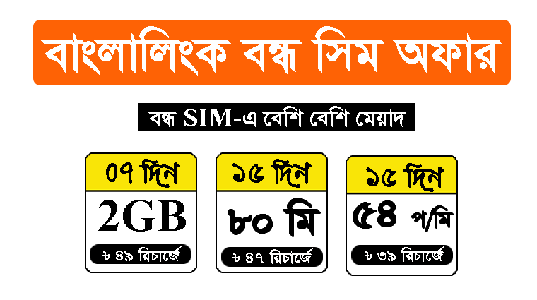 banglalink off sim offer