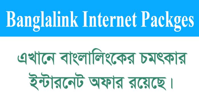 banglalink internet packages