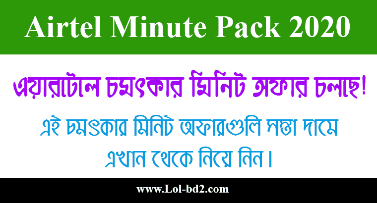 airtel minute pack 2020