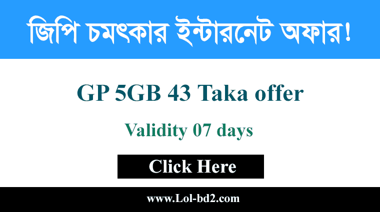 GP 5GB 43 Taka offer