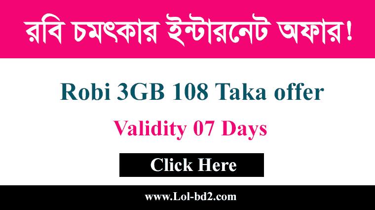 robi 3gb 108 taka offer