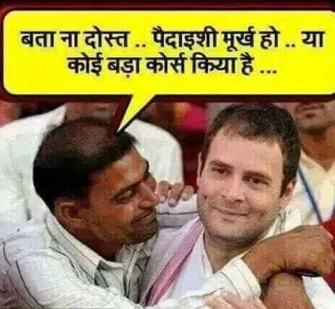 rahul gandhi funny 9