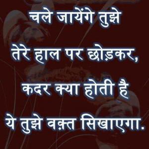 hindi thoughtful message 1