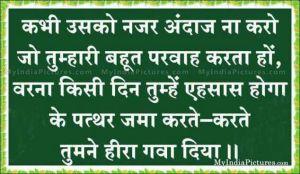 hindi thoughtful message 2