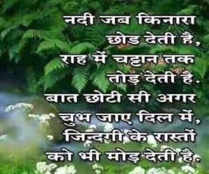 hindi thoughtful message 7