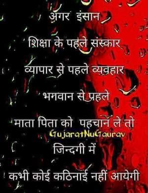 hindi thoughtful message 9