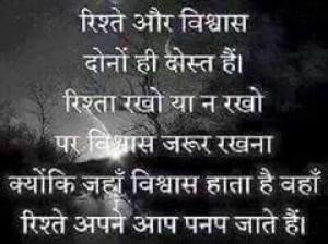 hindi thoughtful message 10