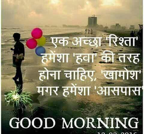 Good Morning Message In Hindi Archives Lol Baba