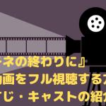 『マチネの終わりに』無料動画をフル視聴する方法・あらすじ・キャストの紹介!