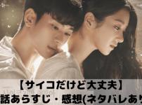 【サイコだけど大丈夫】8話あらすじ・感想(ネタバレあり)