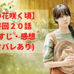 【椿の花咲く頃】最終回20話あらすじ・感想(ネタバレあり)