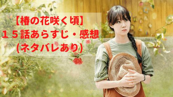 【椿の花咲く頃】15話あらすじ・感想(ネタバレあり)