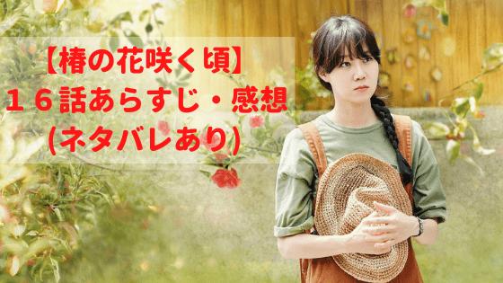【椿の花咲く頃】16話あらすじ・感想(ネタバレあり)