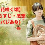 【椿の花咲く頃】3話あらすじ・感想(ネタバレあり)