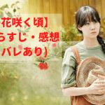 【椿の花咲く頃】7話あらすじ・感想(ネタバレあり)