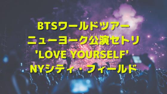 BTSワールドツアーニューヨーク公演セトリ'LOVE YOURSELF' NYシティ・フィールド