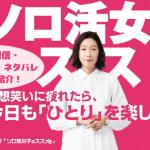 『ソロ活女子のススメ』の見逃し配信は?1話あらすじ・ネタバレ・感想を紹介!