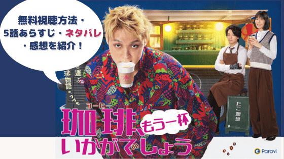 『珈琲もう一杯いかがでしょう』の無料視聴方法は?5話あらすじ・ネタバレ・感想を紹介!