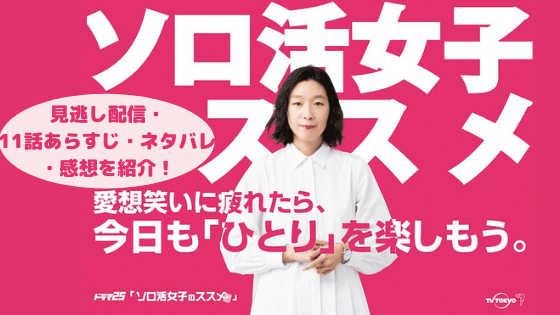 『ソロ活女子のススメ』の見逃し配信は?11話あらすじ・ネタバレ・感想を紹介!