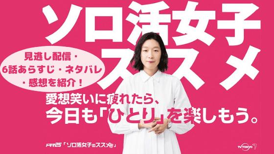 『ソロ活女子のススメ』の見逃し配信は?6話あらすじ・ネタバレ・感想を紹介!
