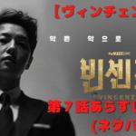 【ヴィンチェンツォ】第7話あらすじ・感想(ネタバレあり)