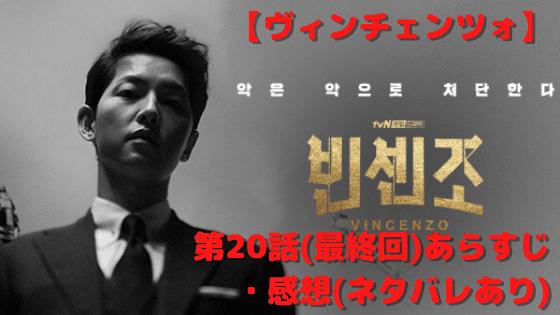 【ヴィンチェンツォ】第20話(最終回)あらすじ・感想(ネタバレあり)