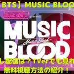 【BTS】MUSIC-BLOODの見逃し配信は?TVerでも見れる?無料視聴方法の紹介!