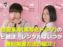 恋愛革命(実写化ドラマ)のテレビ放送・レンタルはいつから?無料視聴方法の紹介!