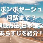 BTSボンボヤージュ4は何話まで?無料視聴方法(日本語字幕)・あらすじを紹介!