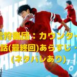 【悪霊狩猟団:カウンターズ】第16話(最終回)あらすじ・感想(ネタバレあり)