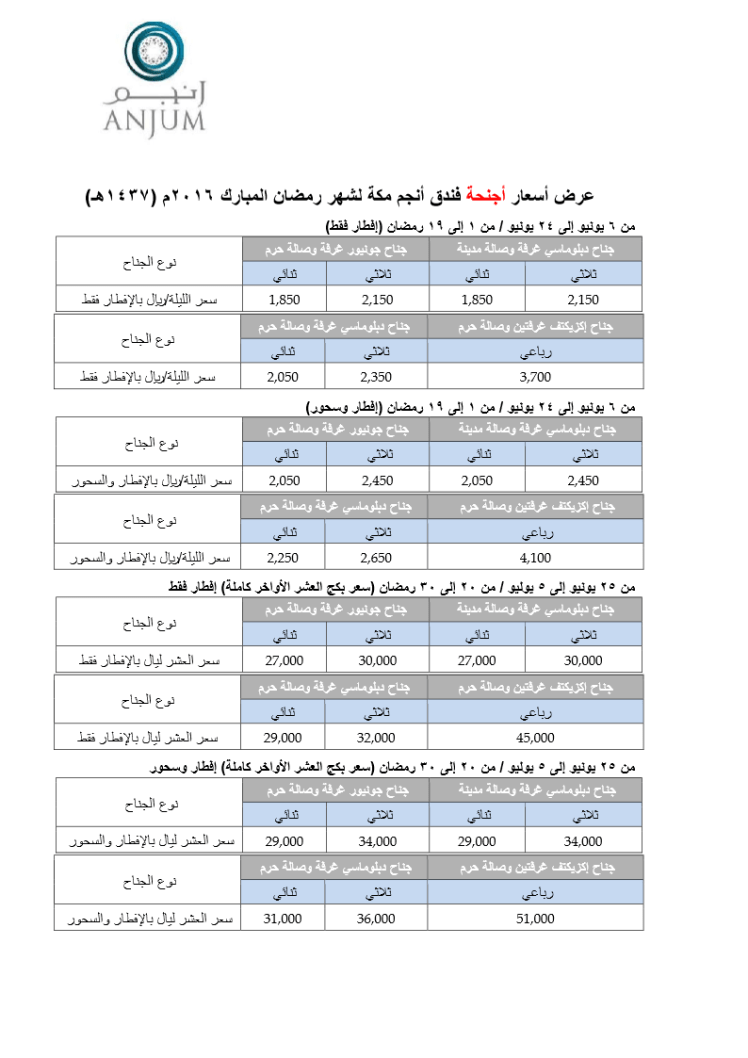 Anjum suites 001 ramadan 1437H