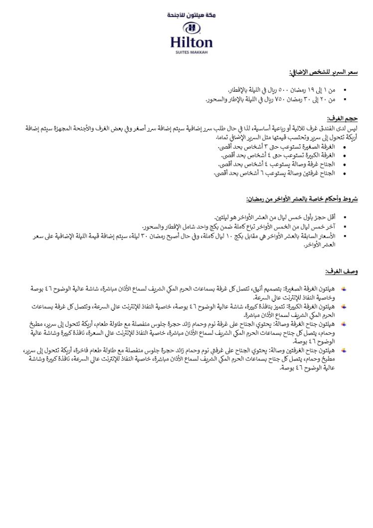أسعار أجنحة هيلتون رمضان 1438هـ تحديث 1 الصفحة الثانية.png