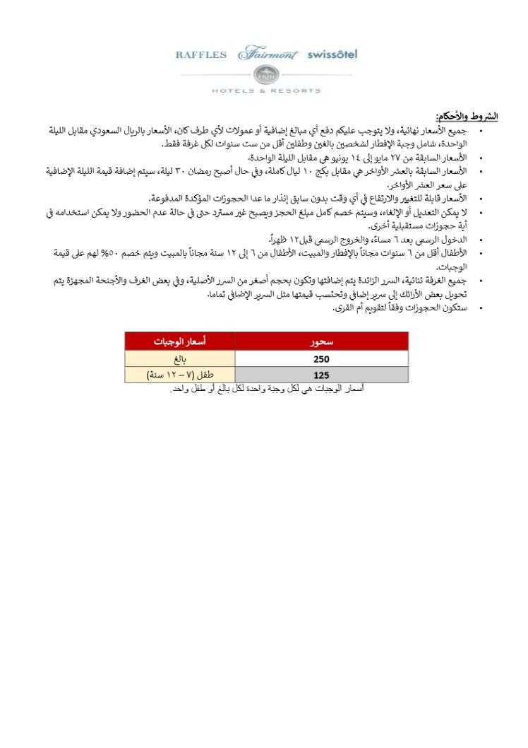 أسعار سويس رمضان 1438هـ تحديث 1 الصفحة الثانية.png