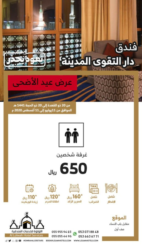 عرض فندق دار التقوى المدينة من ١١ يوليو إلى ٣٠ نوفمبر ٢٠٢٠م اللؤلؤة الفندقية