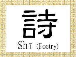 ideogramma cinese Poetry