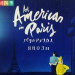横浜みなとみらいデートーミュージカル「パリのアメリカ人」鑑賞